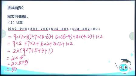 敏学四年级寒假第4讲数形结合