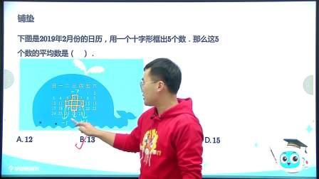 敏学四年级寒假第5讲长方形数表