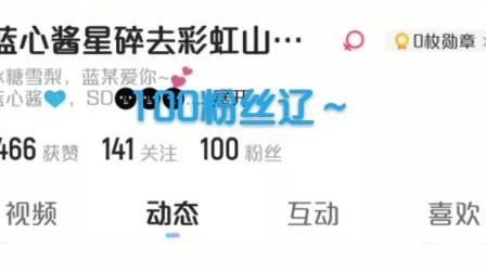 100粉丝辽~💕💞💓💗💝💖