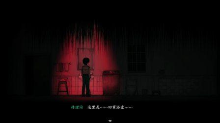 624【烟火】完整剧情流程 国产恐怖游戏居然如此催泪? (上)