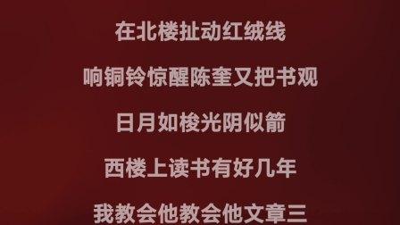 曲剧【陈三两】为陈奎操碎我……