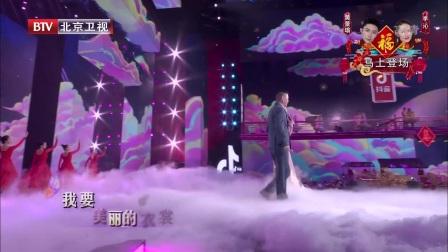 陈建斌 蒋勤勤《我要你》,甜蜜合唱爱意满满 修复版 北京广播电视台春节联欢晚会 2021 20210212