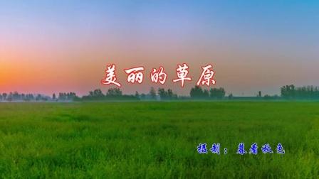 身边的风景(美丽草原)