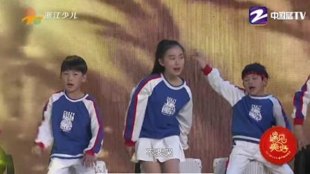 2021浙江少儿春节联欢晚会-心的方向-竖向修改版