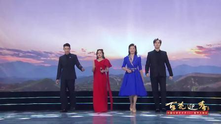 百花迎春-中国文学艺术界2021春节大联欢