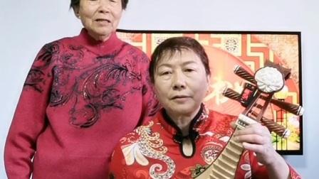 大年初三母女柳琴弹唱《康定情歌》