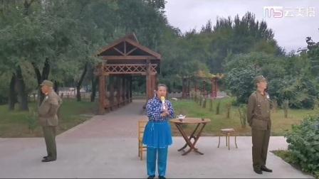 碾子山行摄四方歌舞队演出:革命现代京剧《沙家浜》选段:智斗
