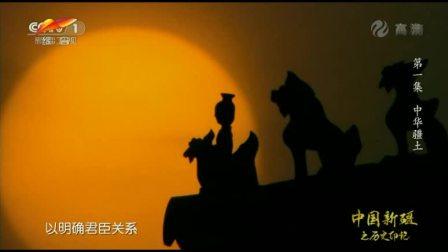 纪录片 《中国新疆之历史印记》 第一集 中华疆土 第二集 家国天下 修订合集版<>LKJHU^&%RTP{:KL:L