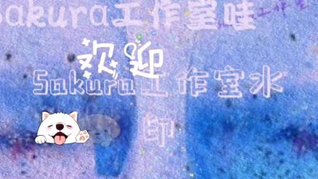 这是给Sakura_工作室的专属片头