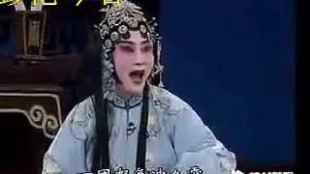 河北梆子经典唱段(十四)