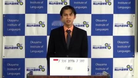 20210217 冈山外语学院 第八届 片山義久会长杯 日语演讲比赛
