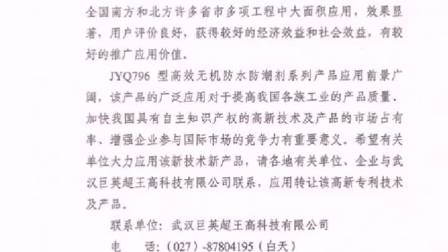 武汉防水剂——由武汉巨英超王高科技有限公司生产发明,获国家科技部中央五部委国家级重点新产品奖和国家科技部评为国家级火炬计划项目。