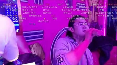 《大年初六看看房唱唱K》下-霹雳爷们儿-弹幕版-20210217