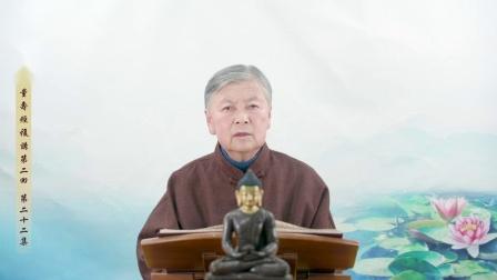 022刘素云老师第二回复讲《无量寿经》