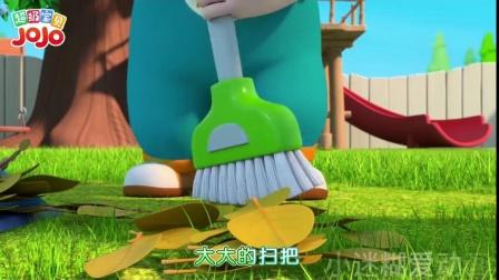 超级宝贝JOJO:打扫卫生管饭就行