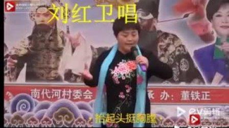 河北梆子经典唱段(十五)