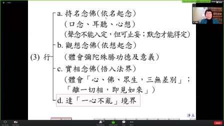20佛學進修班第19課-淨土思想-國語傳譯未經校對-僅供參考
