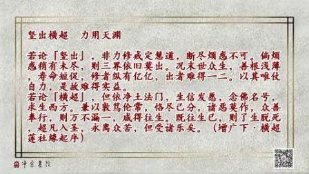 净安读书会--《灵岩法要》学习(七)