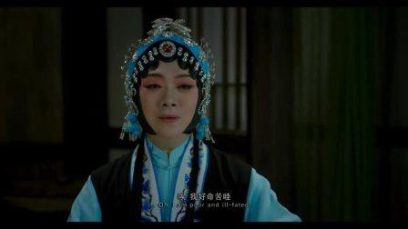 评剧《韩玉娘》王冠丽