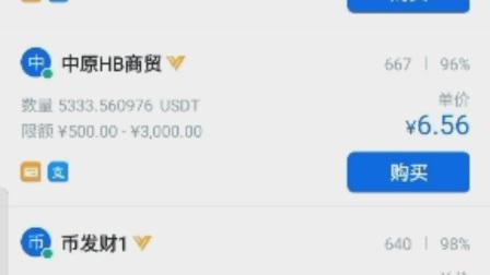 火币网上购USDT,教程视频(收藏)
