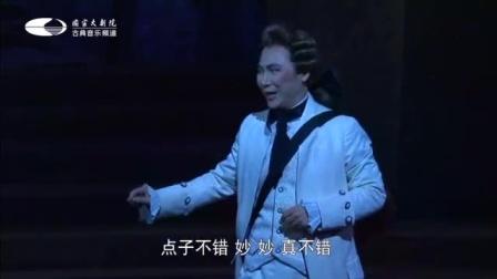 罗西尼歌剧《塞维利亚理发师》指挥:马泽尔 2011年国家大剧院 主演:廖昌永