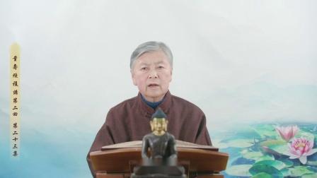 023刘素云老师第二回复讲《无量寿经》