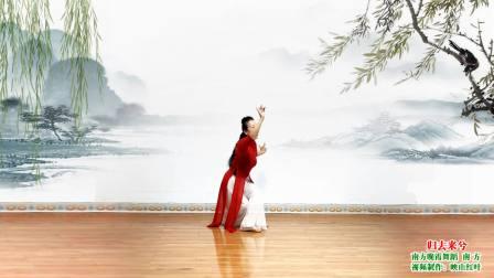 南方晚霞舞蹈《归去来兮》编舞:李夏辉