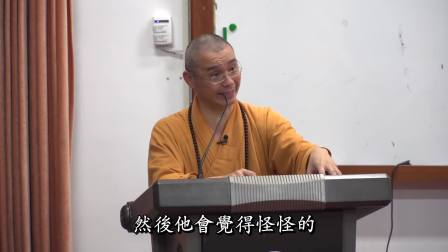 以佛教觀點談改變命運的方法~下集 (字幕)【法藏法師】