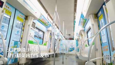 【雅仕维天津】中国建设银行 - 多媒体点面矩阵遇见惊喜