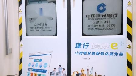 【雅仕维天津】中国建设银行 - 16款画面流动覆盖核心区域