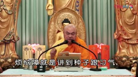 圆觉经(2) 2-2_慧律法师