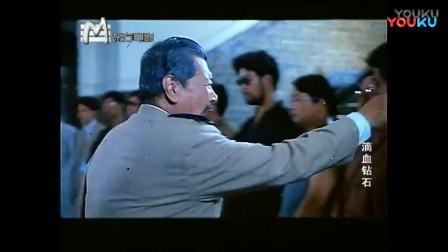 国产老电影-滴血钻石(上影1990年)(超清)_超清