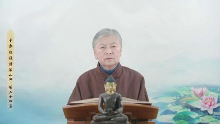 024刘素云老师第二回复讲《无量寿经》