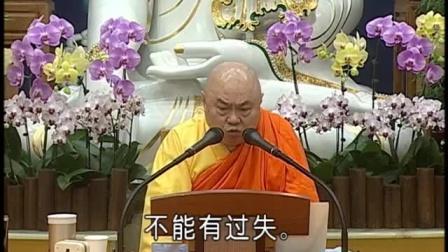 圆觉经(3)2-1_慧律法师