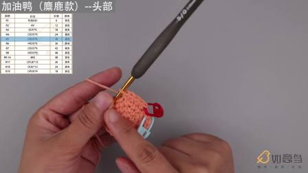 【98集】麋鹿款  小黄鸭钩针编织教程 加油鸭