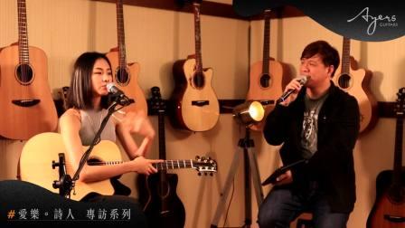 Ayers guitar 愛樂。詩人 專訪系列 -陳忻玥 Vicky