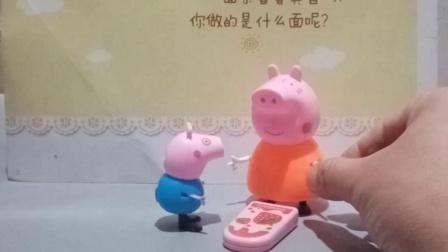 萌娃玩具:乔治吃了猪妈妈剩下的冰淇淋