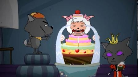 喜羊羊与灰太狼:美羊羊被装在了蛋糕上面