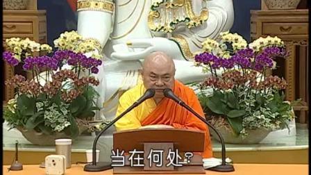圆觉经(3)4-1_慧律法师