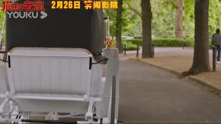 我在电影《猫和老鼠》曝中国独家预告海报 猫鼠CP相爱相杀笑闹元宵节截取了一段小视频