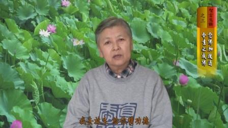 刘素云老师主讲《智言慧语》第三集