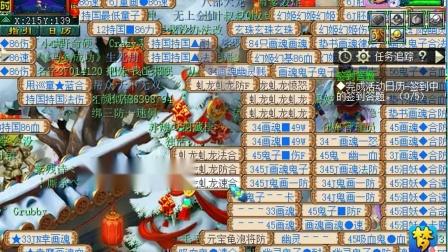 梦幻西游抗揍老王录播21年2月27号