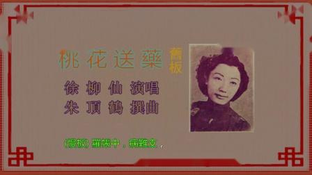 徐柳仙-桃花送藥(舊板)