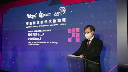 智能制造新世代启动礼 Smarter Era of Intelligent Manufacturing