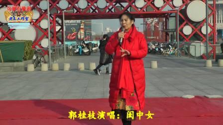2021迎春中原戏曲北京戏迷演唱会下