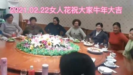 女人花舞蹈队2021新年聚会