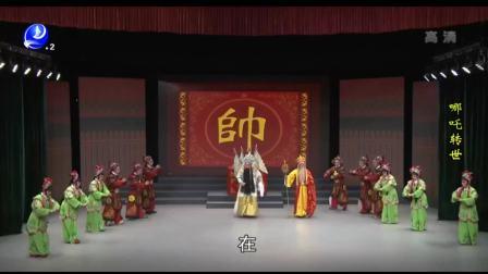 莆仙戏473《哪吒转世》胜标剧团