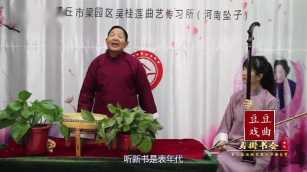【马街书会】第三届传统长篇大书擂台赛展播(二)