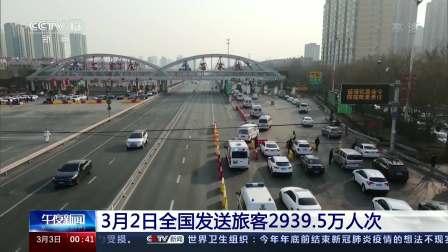 3月2日全国发送旅客2939.5万人次