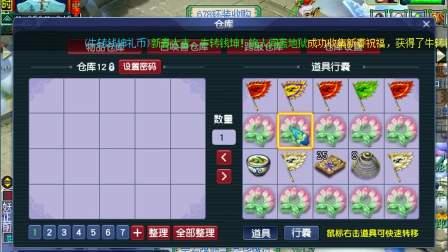 梦幻西游抗揍老王录播21年3月2号